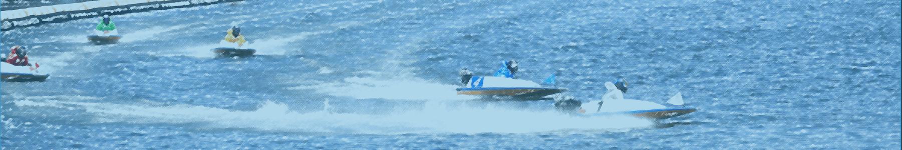 競艇予想のレジまぐ | 全レース...