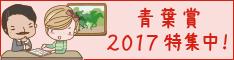 青葉賞2017特集
