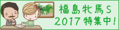 福島牝馬ステークス2017特集