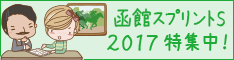 函館スプリントステークス2017特集