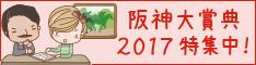 阪神大賞典2017特集