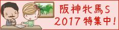 阪神牝馬ステークス2017特集