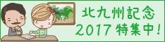 北九州記念2017特集