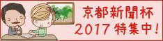 京都新聞杯2017特集