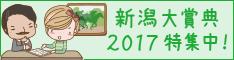 新潟大賞典2017特集