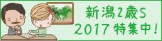 新潟2歳ステークス2017特集