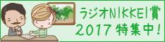 ラジオNIKKEI賞2017特集