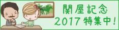 関屋記念2017特集