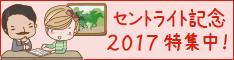 セントライト記念2017特集