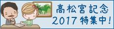高松宮記念2017特集