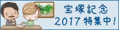 宝塚記念2017特集
