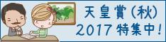 天皇賞(秋)2017特集