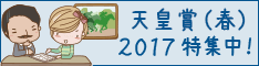 天皇賞(春)2017特集