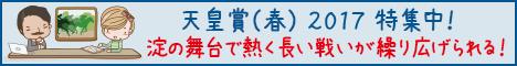 天皇賞(春)