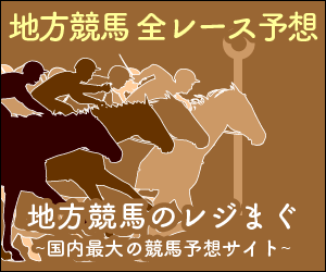 地方競馬のレジまぐ