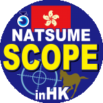 Natsume Scope in HongKong