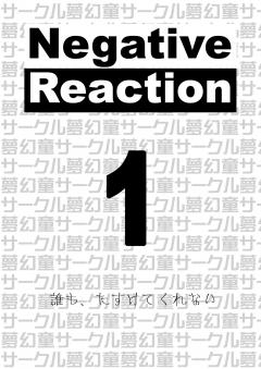 Negative Reaction1