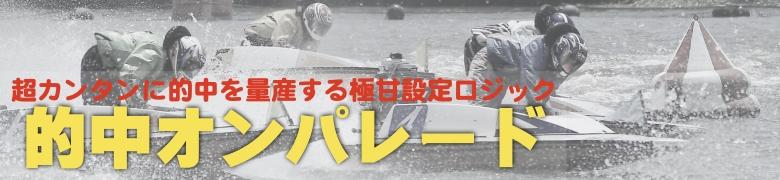 ※2月15日販売終了!【競艇】 的中オンパレード | レジまぐ