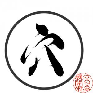 穴ANA党  成金倶楽部 【展開術】