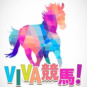 VIVA競馬!|競馬予想のレジまぐ